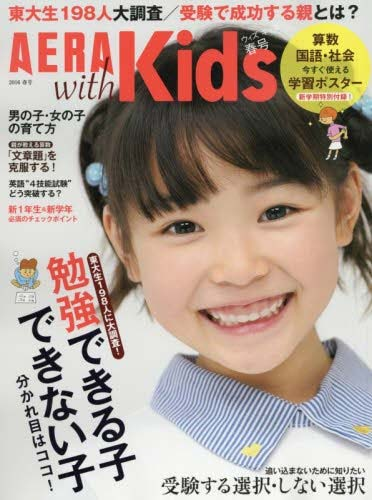 AERA with Kids (アエラ ウィズ キッズ) 2016年 04月号