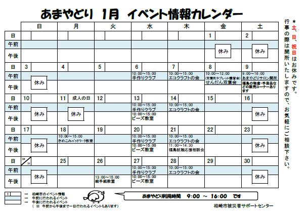 28年1月カレンダーブログ用