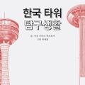 한국타워 탐구생활