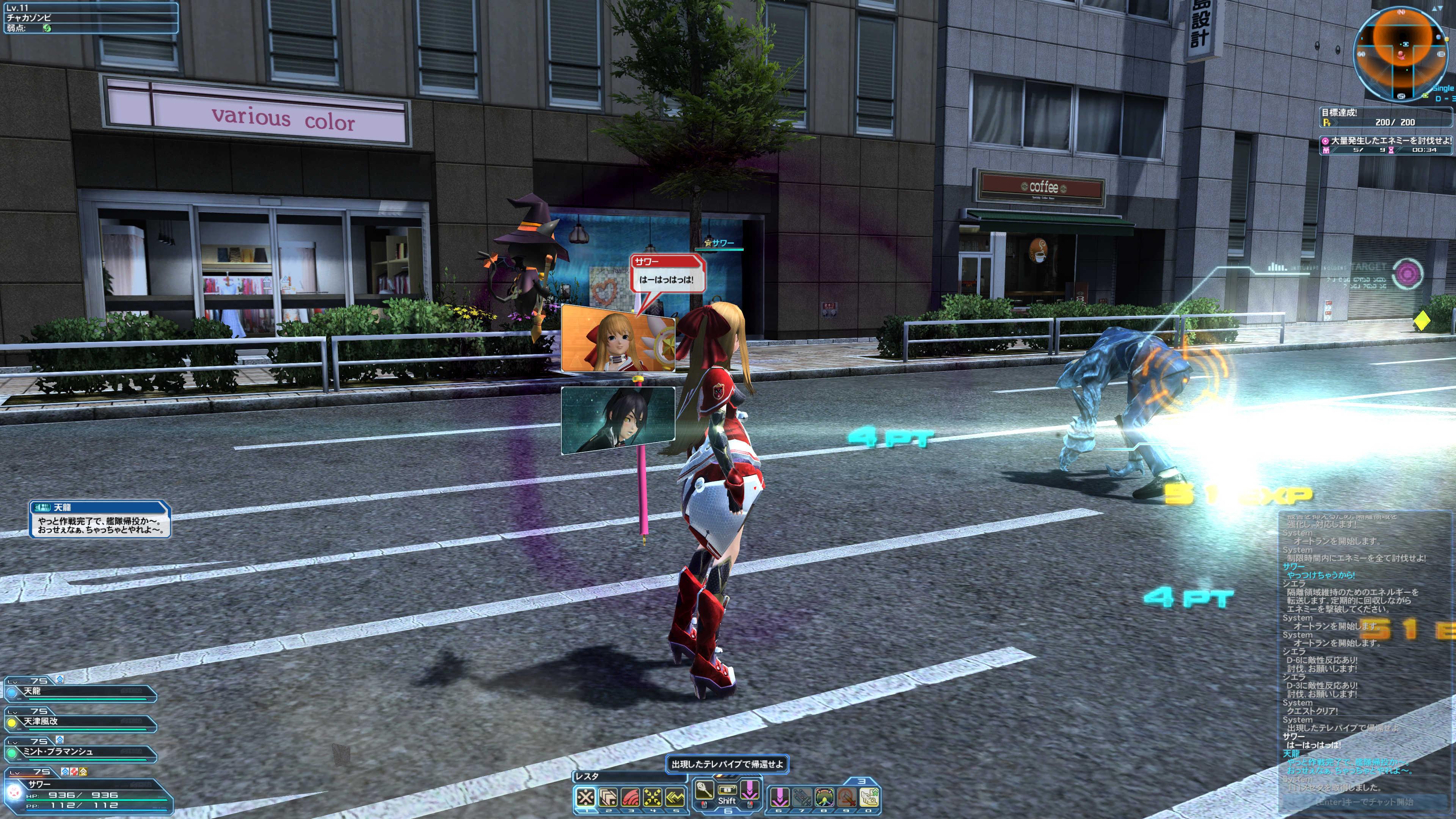 幻創種撃退任務:東京。