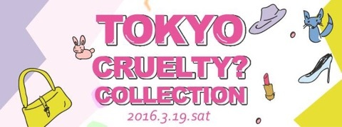 tokyoCC2016ss.jpg