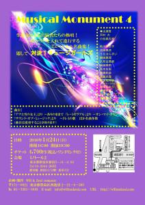 MM4チラシ-おもて-212x300