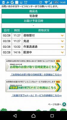 Screenshot_2016-02-28-14-45-30.jpg