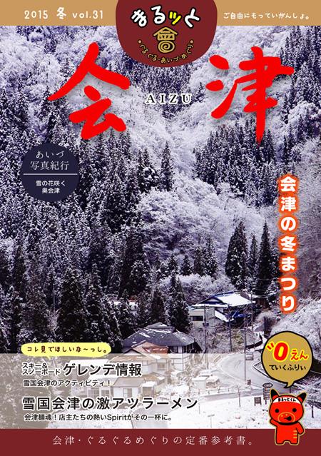 2015冬表1