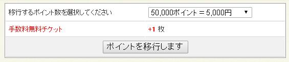 20160216pt移行1