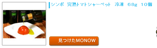 20160308monow0.png