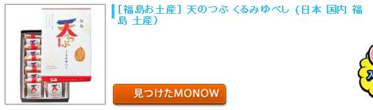 20160309monow1.png