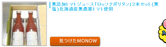 20160313monow.png