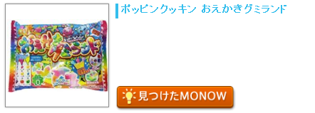 20160323monow.png