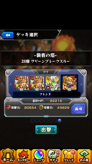 覇者の塔 28階 PT
