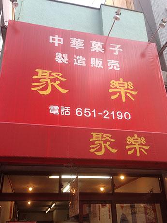 2016 1 11 中華街20