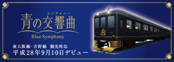 top_image_blue_symphony.jpg
