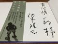 佐木隆三さんのサイン