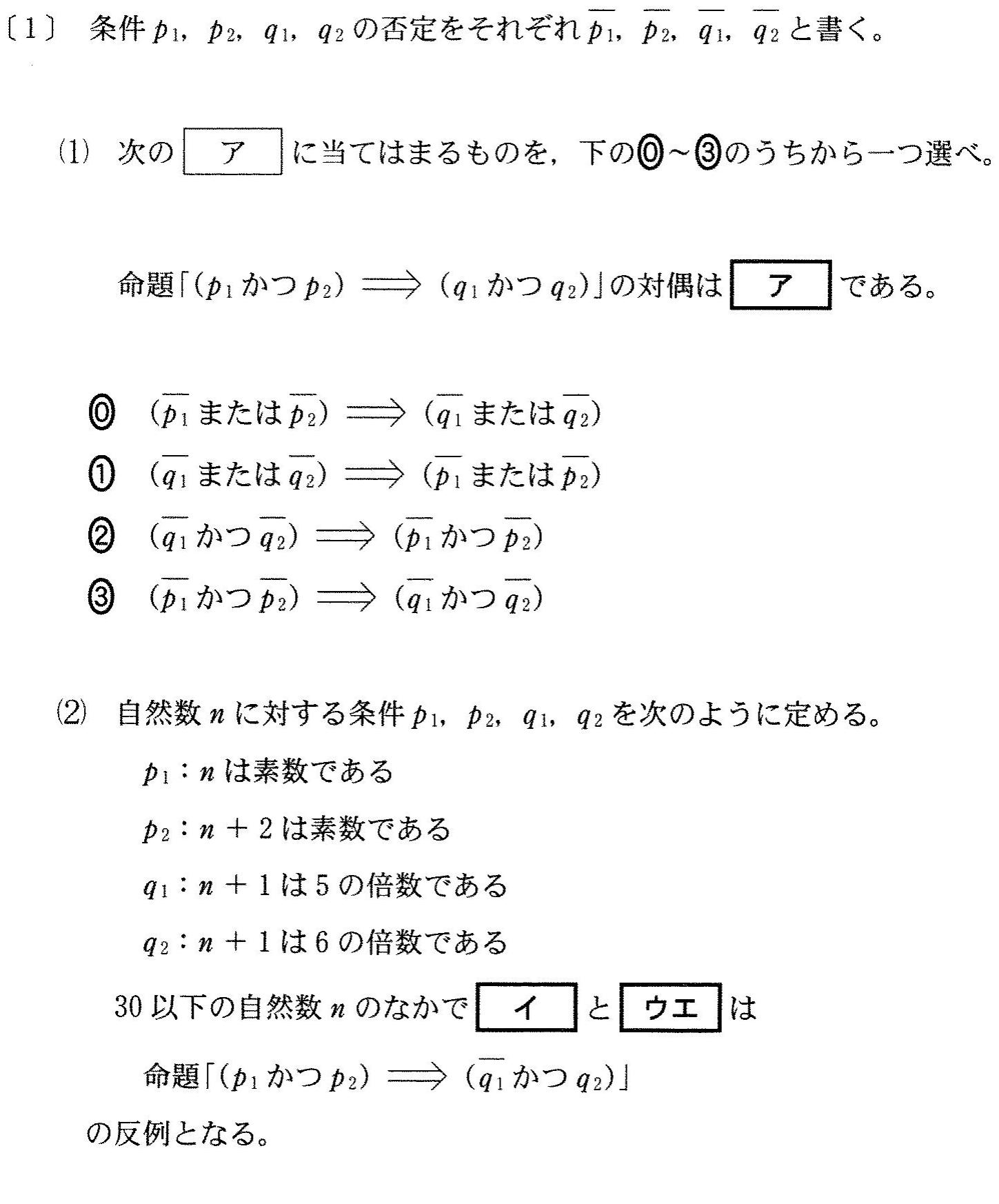 問題1A2-1