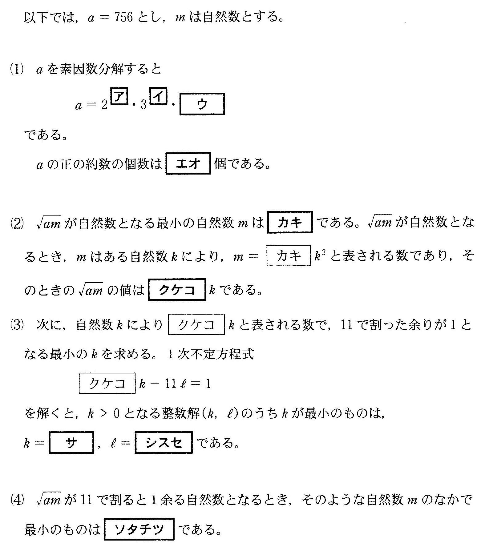 問題1A5