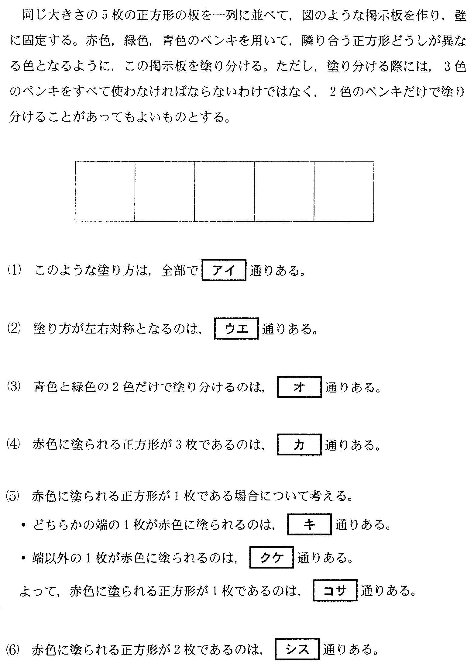 問題1A4