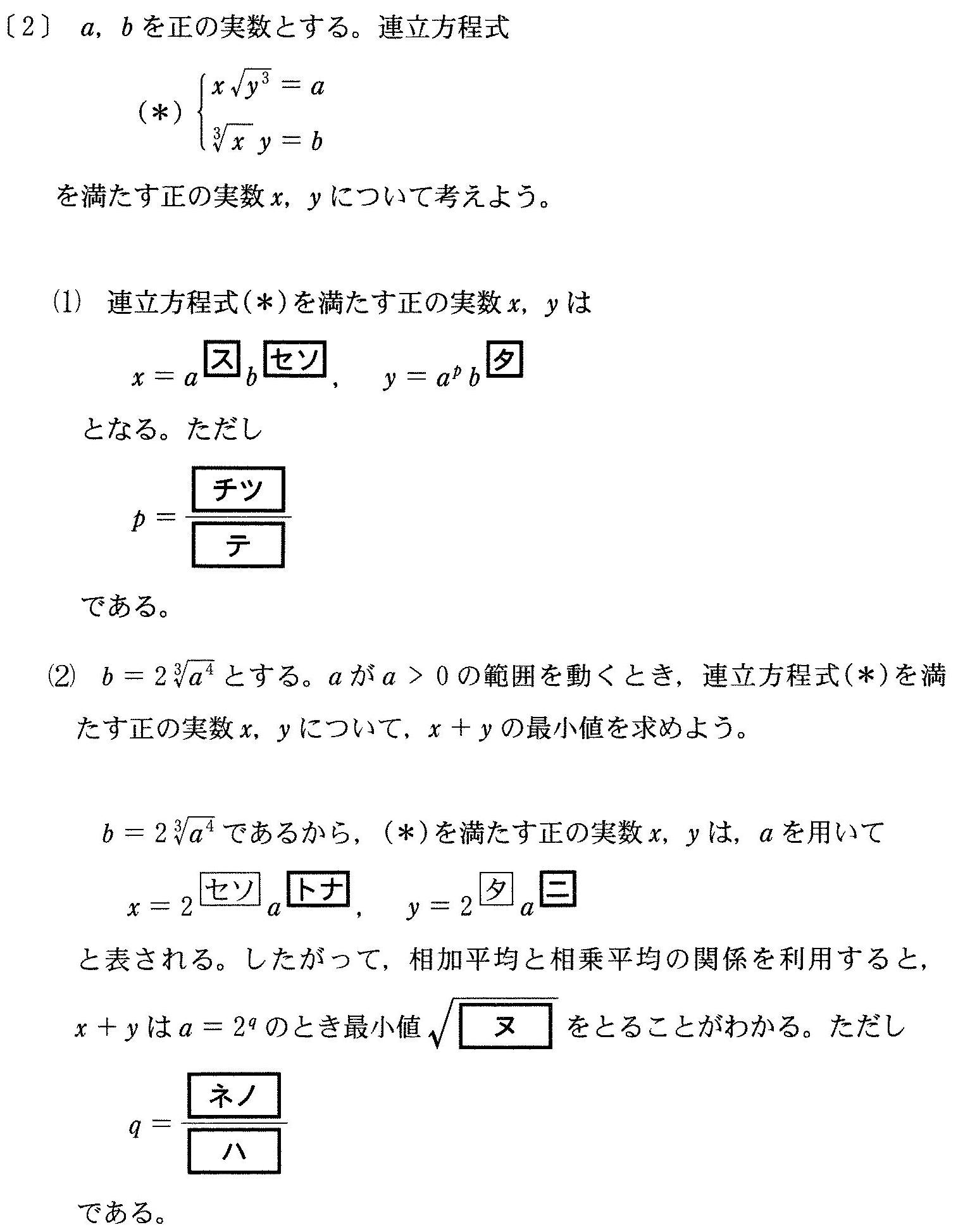 問題2B1-2