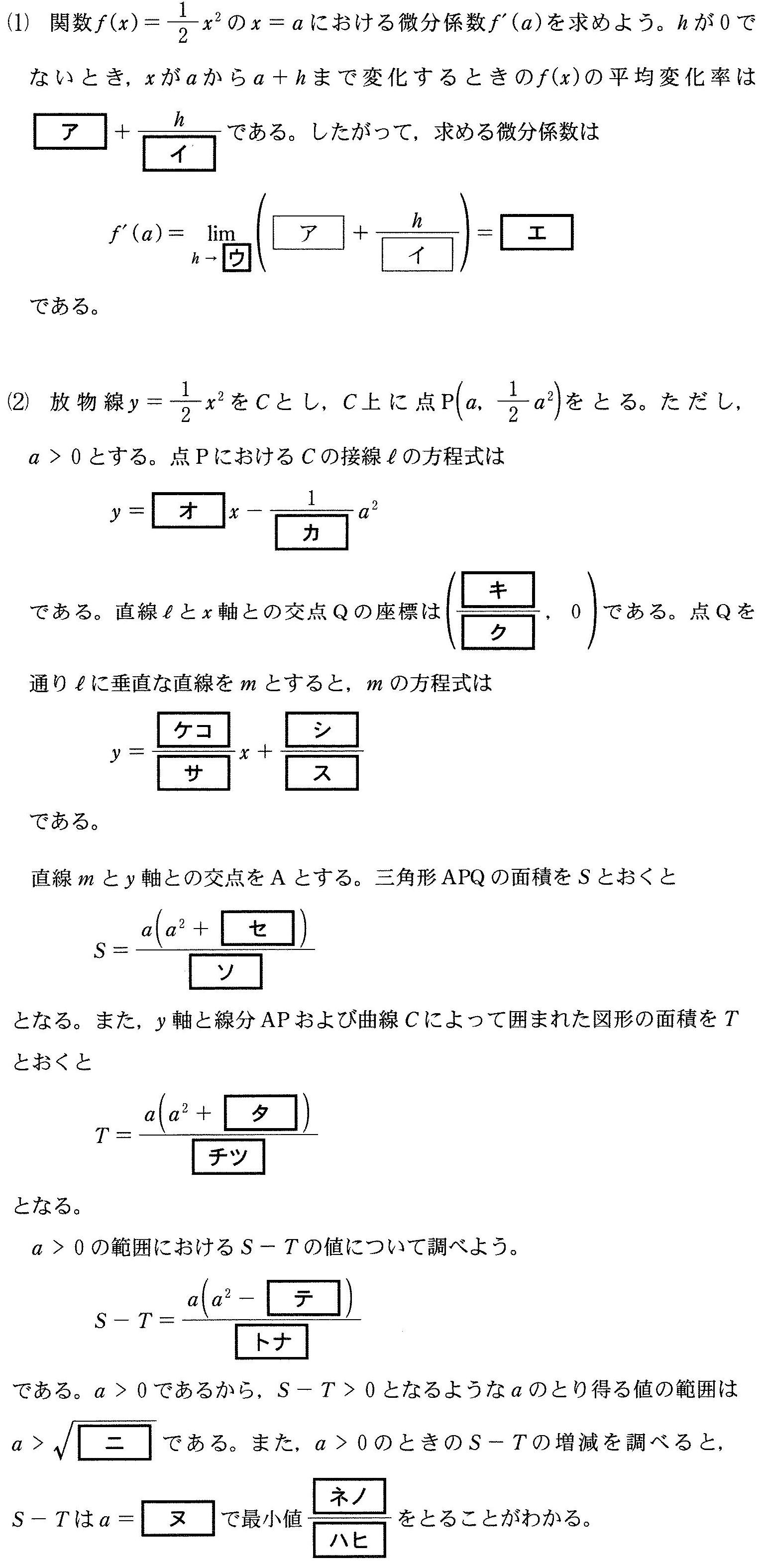 問題2B2