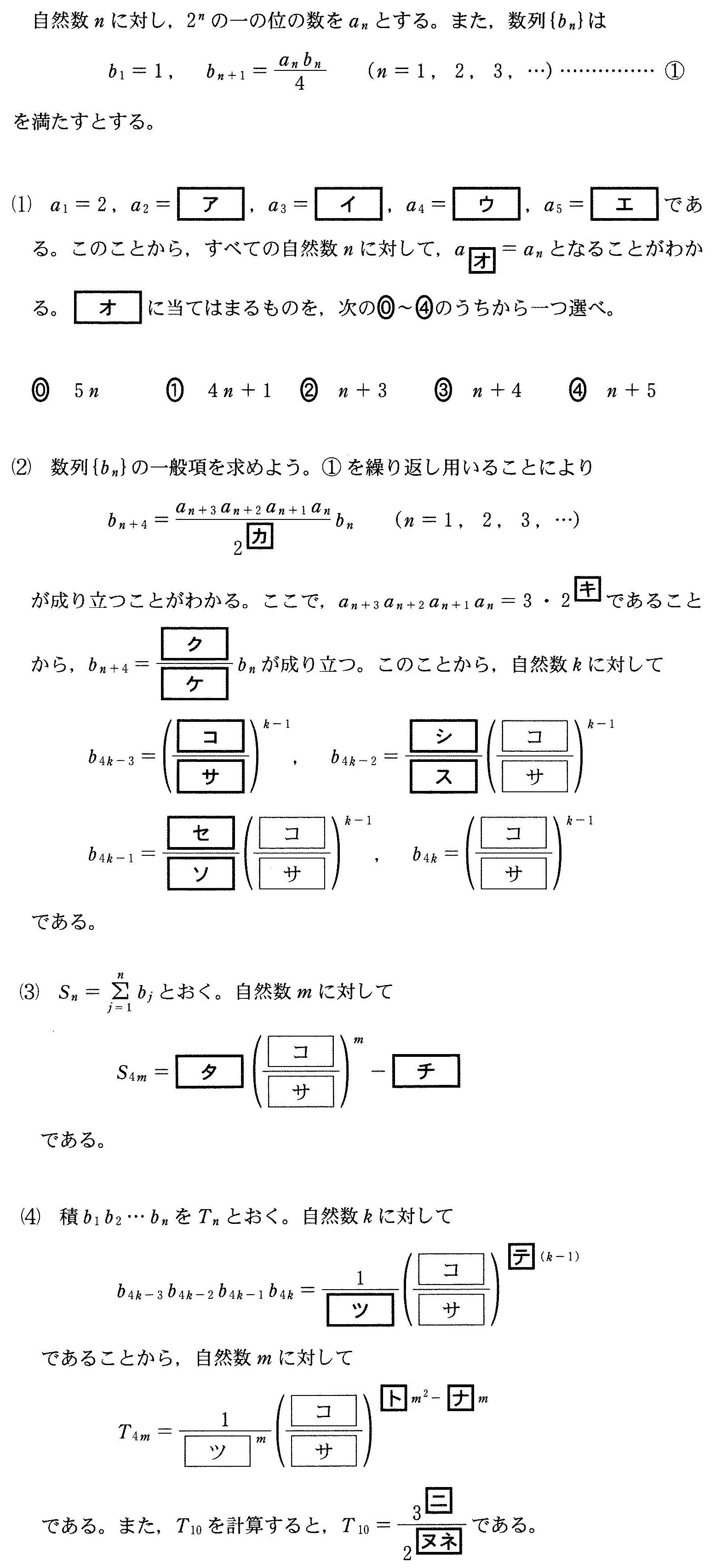 問題2B3