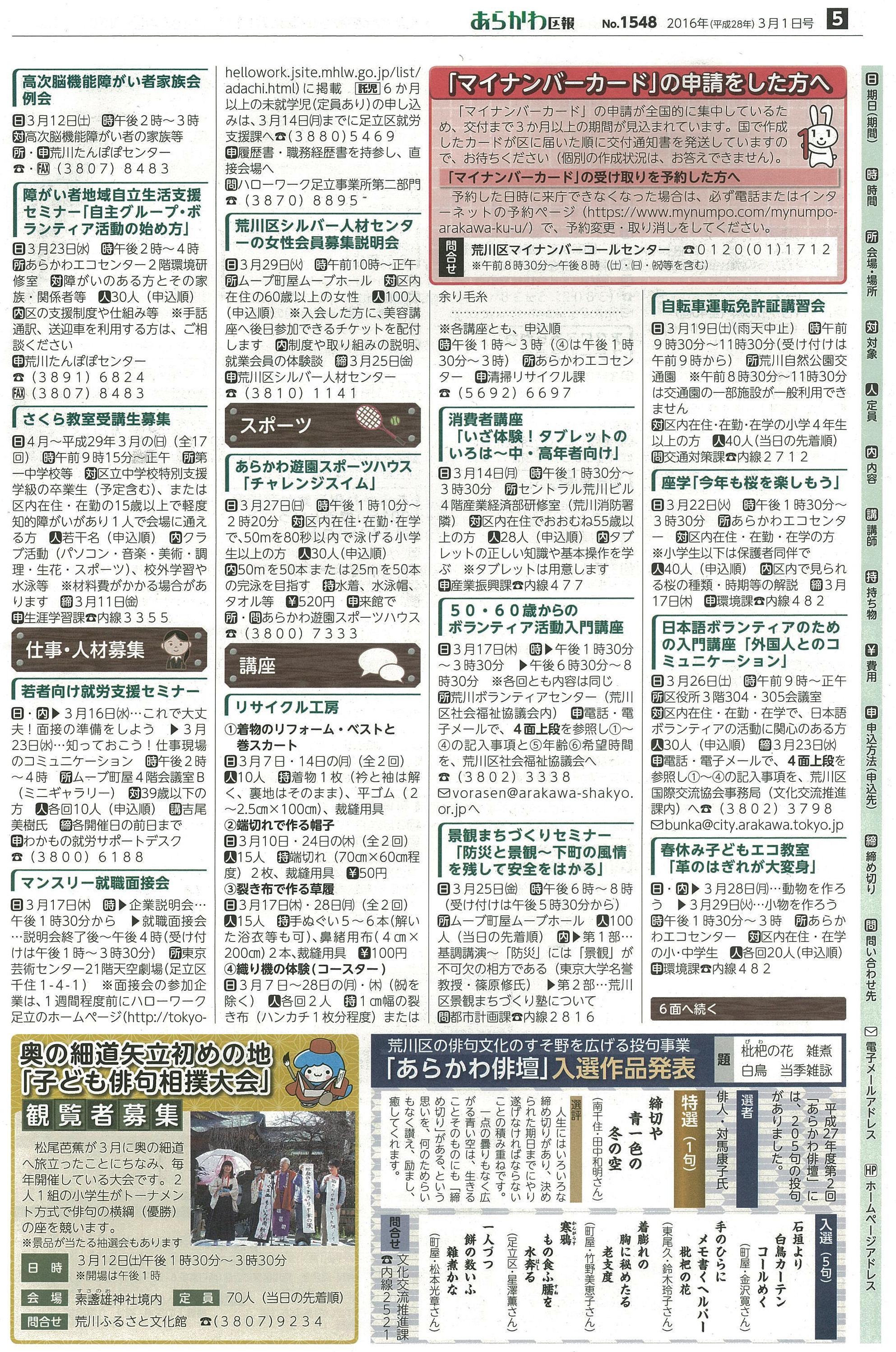 160301あらかわ区報 (2)