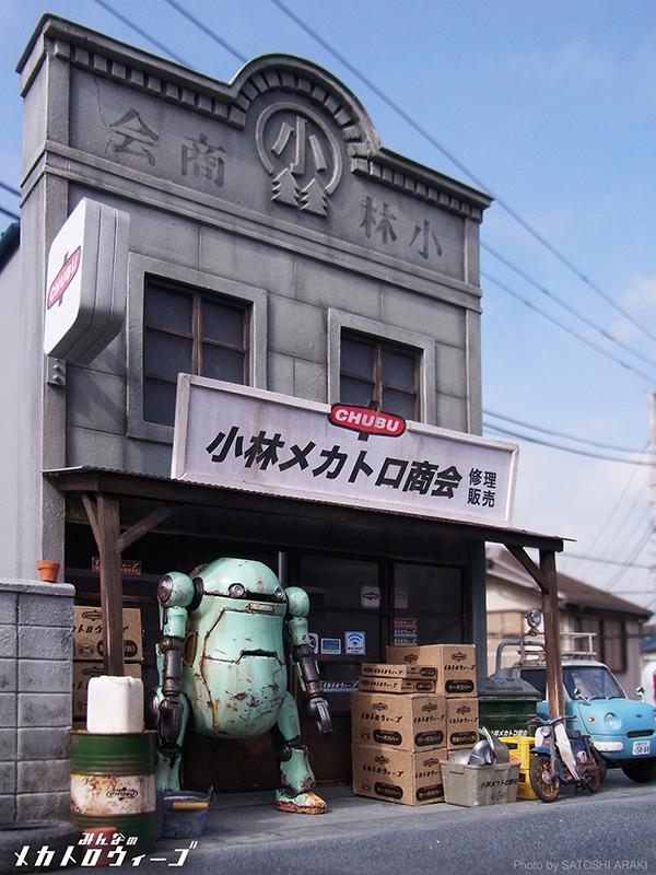 小林メカトロ商会Blog