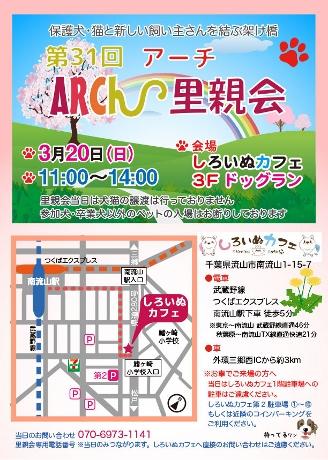 ARCh-satooyakai-31-1 (328x460)