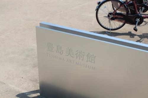 0065:豊島美術館 美術館の看板