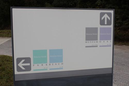 0067:ベネッセハウス 各施設への案内板