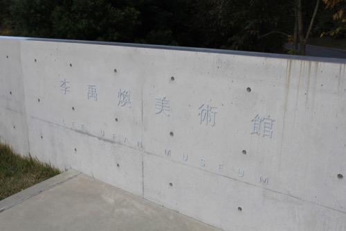 0069:李禹煥美術館 美術館の看板