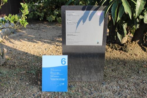 0071:家プロジェクト「南寺」 施設の説明看板