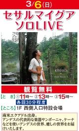 20160306-ゆめタウン山口
