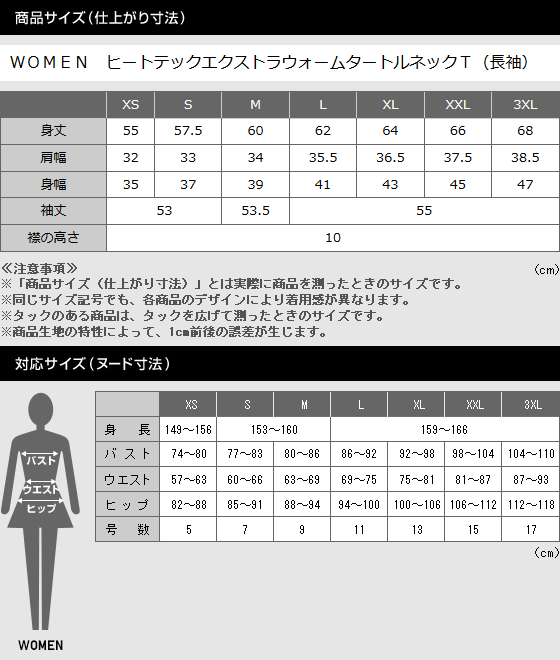 ユニクロ WOMEN 極暖 タートルネックT (長袖) 商品サイズ・対応サイズ