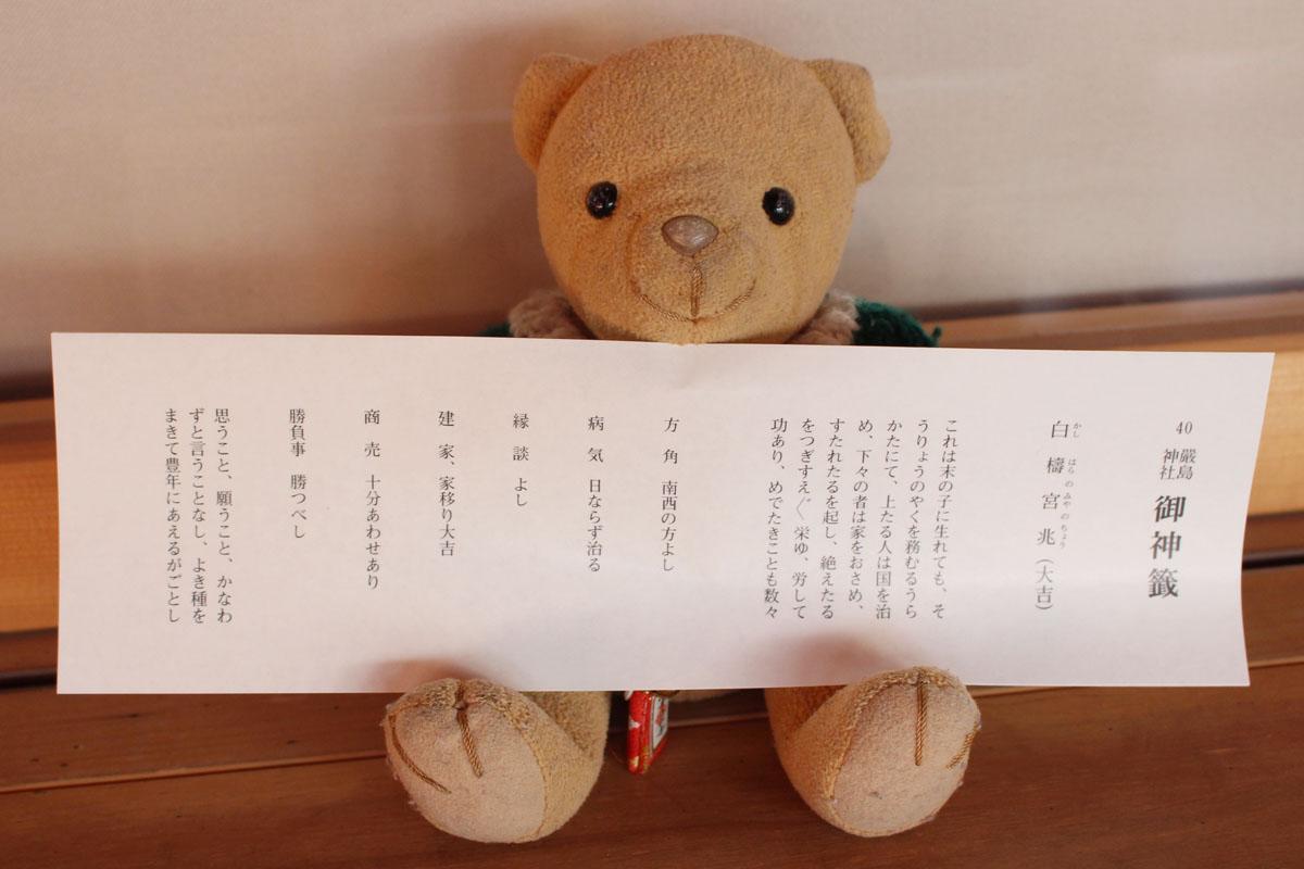 厳島神社 御御籤 160107