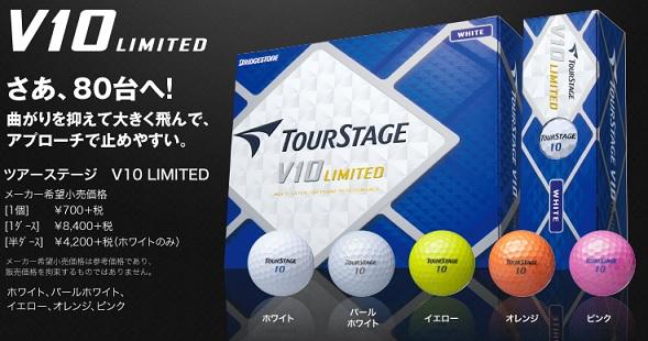 V10 limited