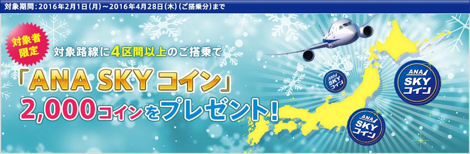 北海道発着対象路線に4区間以上搭乗すると、「ANA SKY コイン」2,000コインをプレゼント!