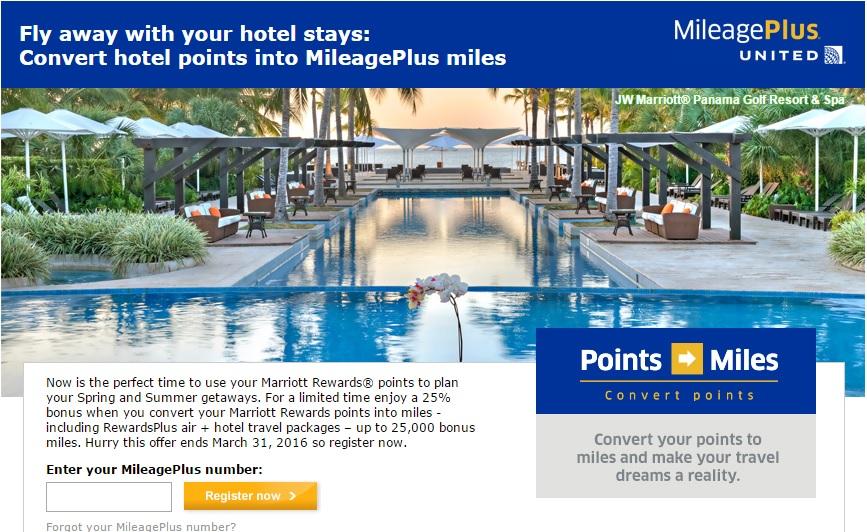 マリオットホテルのポイントをユナイテッド航空のマイルに移行すると25ボーナスがつきます。