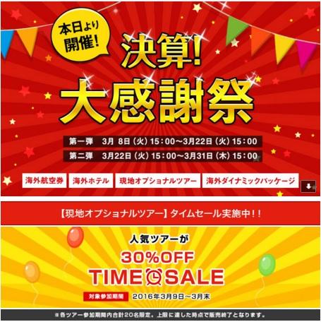JTB 決算大感謝祭! 本日3月8日より開催!