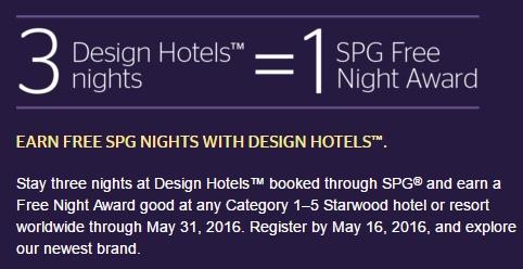 スターウッドプリファードゲストに新規加盟したデザインホテルで無料宿泊キャンペーン