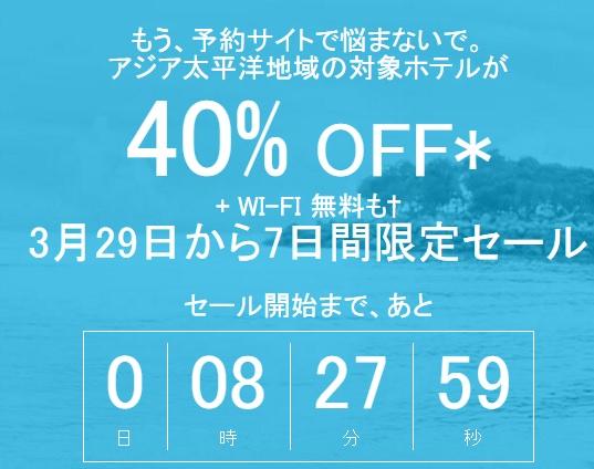 ヒルトンHオナーズ・アジア太平洋フラッシュセール40%OFF