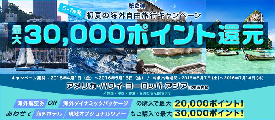 JTB 最大30,000ポイント還元!初夏(5~7月発)の海外自由旅行キャンペーン第2弾