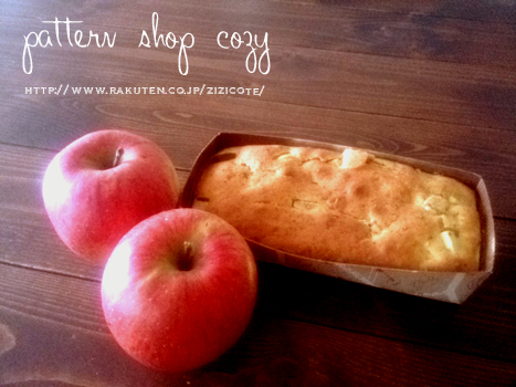 りんごケーキのコピー