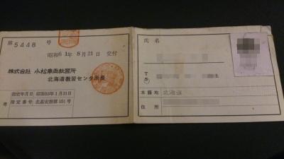フォークリフト免許2