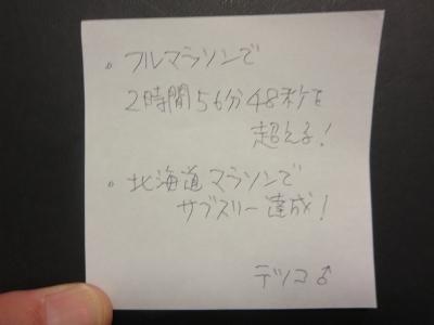 岡田さん、2016年目標