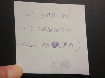 大橋さん、2016年目標