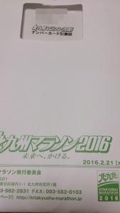 北九州ナンバーカード引換証