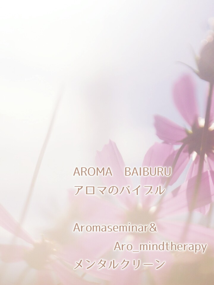 アロマのバイブル