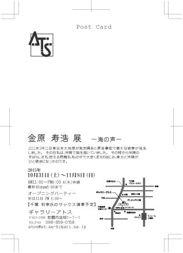 tenjikai2_20160305184005ff7.jpg