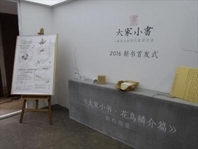 2015大家小書展02