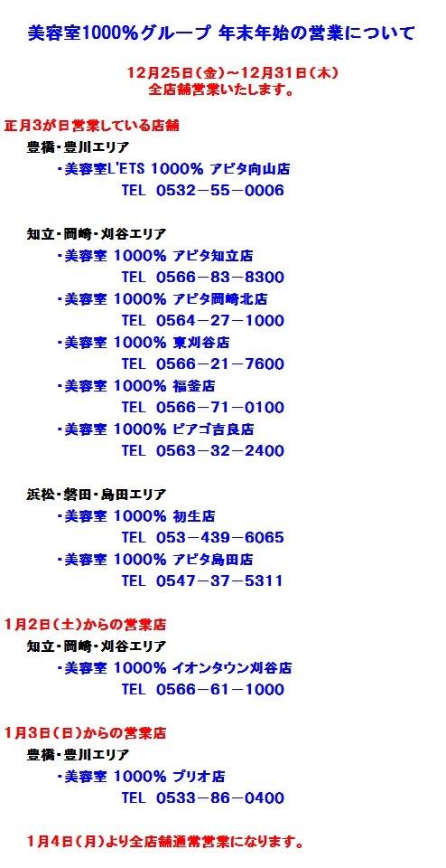 2015.12.23. 年末年始営業カレンダー (ブログ用)2