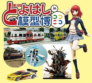 mokeihaku_image_s-300x272.jpg